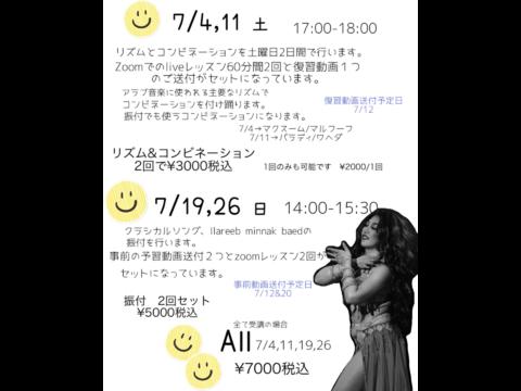 ベリーダンスご経験2年〜オンラインレッスン