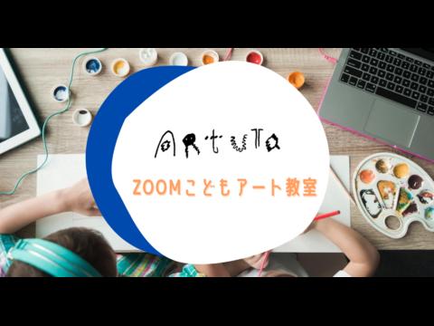 無料で体験できます!Zoomこどもアート教室 with NY在住日本人アーティストの講師と世界中のクラスメート