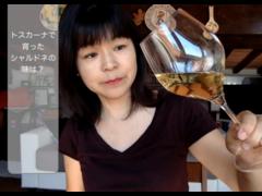 イタリアのソムリエが教える楽しい人生を豊かにするワインレッスン