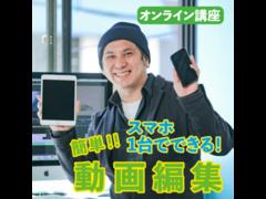 ★オンライン★【携帯1台でできる】初心者でもわかるカンタン動画編集