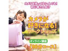 ★オンライン★【カメラ入門者専門】カメラが好きになるワークショップ