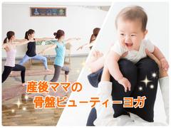 【オンライン】産後ママの骨盤ビューティーヨガ