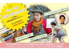 参加者募集!リモート版・創作アトリエ「ぐるぐるミックス」秋開催