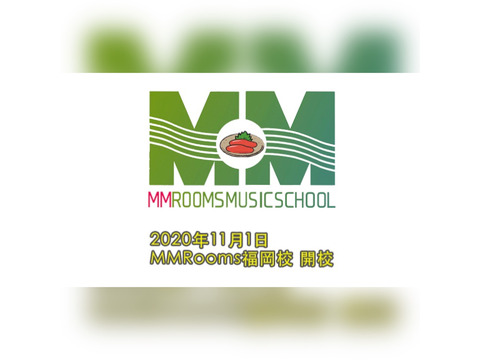 MMRooms♪福岡校 ミュージックスクール