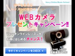 【格安2,266円~】オンラインレッスンを豊富な楽器コースから自由に選択可能☆更にいまならWebカメラがプレゼントされるキャンペーン実施中!