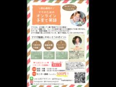 ママのための子育て英語講座