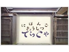 日本語(にほんご)をいっしょに楽しく(たのしく)勉強(べんきょう)しませんか☺