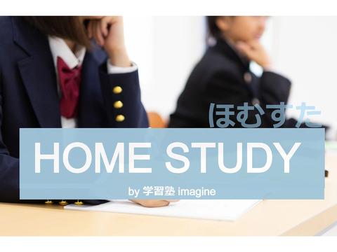 1時間あたり600円の学習塾 imagine